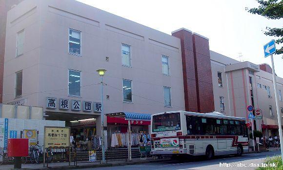 新京成電鉄 高根公団駅