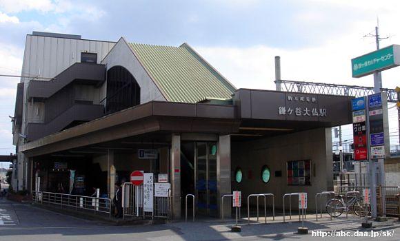 新京成電鉄 鎌ヶ谷大仏駅