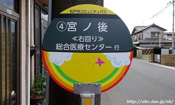 松戸市コミュニティバス「中和倉コース」